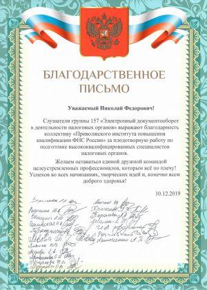 2019-12-10-blagogarnost2