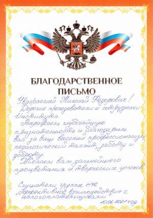 2021-06-11-blagodarnost1
