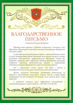 2021-06-18-blagodarnost1