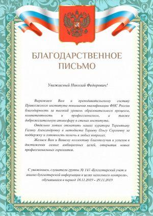 2019-12-02-blagogarnost2
