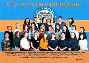 2020-03-11-blagogarnost1