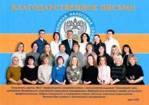 2020-03-11-blagogarnost2