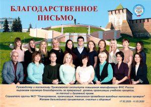 2020-03-11-blagogarnost3