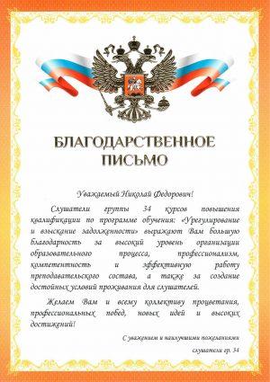 2020-03-11-blagogarnost4