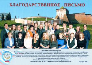 2020-11-02-blagogarnost1